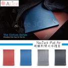 NavJack iPad Air Corium系列 玻纖多功能皮套 【C-APL-P56】 立架式皮套 對開式保護套 iPad5 Alice3C