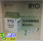 [COSCO代購] 促銷至12月17日 W115753 CJ BYO 乳酸菌 CJLP243 2公克 X 30包