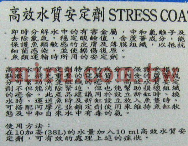 【西高地水族坊】美國魚博士API 高效水質安定劑(STRESS COAT)(20L)
