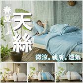 《多款任選》微涼親膚奧地利TENCEL天絲5尺雙人床包+枕套三件組(不含被套)台灣製/萊賽爾Lyocell[SN]