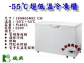 台製瑞興超低溫上掀冰櫃/6尺/485L/冷凍櫃/醫療冰櫃/白色冰櫃/低溫冰櫃/-55℃/臥式冰櫃/大金餐飲