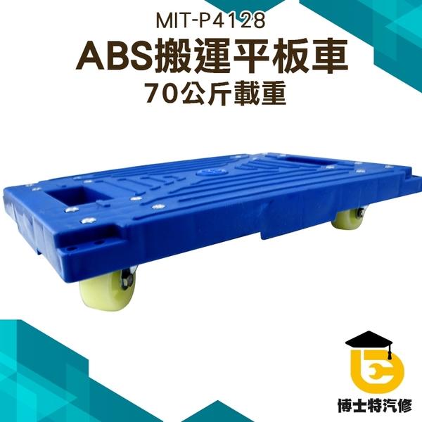 ABS搬運平板車 萬向輪載重王手拉車快遞拖貨物流運貨 平板車 手推車 搬運車 70公斤載重