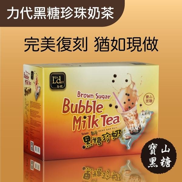 力代黑糖珍珠奶茶(6入/盒)