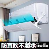 空調擋風板月子防直吹壁掛式格力美的海爾通用款可伸縮臥室擋板