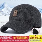 帽子男士冬天中老年保暖棒球帽老頭秋冬季中年爸爸老人護耳鴨舌帽 名購居家