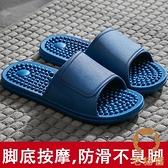 按摩拖鞋男室內家用足底防滑家居家防臭浴室涼拖鞋【宅貓醬】