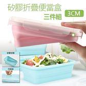 Qmishop 矽膠折疊便當盒三件組 耐高溫矽膠摺疊野餐露營戶外保鮮盒 環保餐具【J2427】