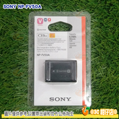 SONY NP-FV50A 原廠鋰電 FV50A 吊卡包裝 適 CX450 PJ675 AX40 CX900 PJ670