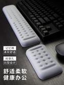 滑鼠墊 機械鍵盤手托記憶棉鼠標墊護腕手腕電腦護手舒適掌托腕托個性創意