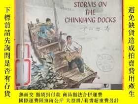 二手書博民逛書店英文書罕見storms on the chinkiang docks 長江碼頭的風暴Y16354 詳情見圖片