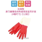 免運【珍昕團購】台灣製 康乃馨双色特殊處理家庭用手套(4種尺寸)【12入/組】/手套