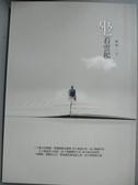 【書寶二手書T6/勵志_OAJ】坐看雲起_劉銘