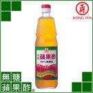 【工研酢】無糖蘋果酢(600ml‧果醋‧...