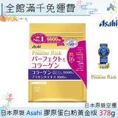 【一期一會】【現貨】日本Asahi 朝日 膠原蛋白粉黃金版 378g 「日本原裝境內版」效期2020年5月後