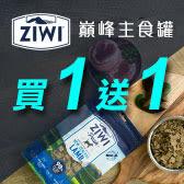 【巔峰】鮮肉主食買1送1