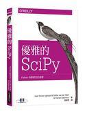 優雅的SciPy︰Python科學研究的美學