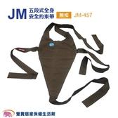 杰奇 五段式全身安全約束帶 綁式 JM-457 杰奇肢體裝具 安全約束帶 全身安全帶 JM457