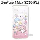 雙子星空壓氣墊鑽殼 [繽紛水果] ASUS ZenFone 4 Max (ZC554KL) 5.5吋【三麗鷗正版授權】