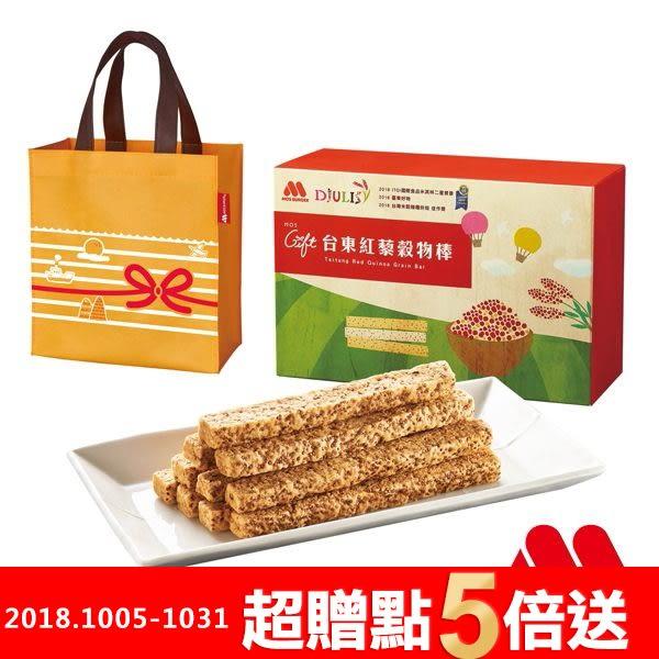 MOS摩斯漢堡_台東紅藜穀物棒(附贈共用禮袋)