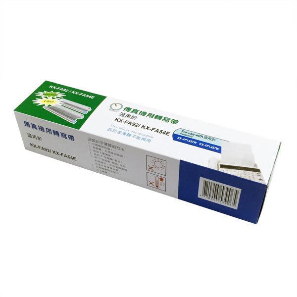 【1盒2支】國際牌 Panasonic KX-FA54E / KX-FA92 轉寫帶