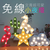 韓國chic風格 療癒系 LED 奉順 小夜燈 星星 雲朵 仙人掌 紅鶴 火鶴 獨角獸 IG 可掛 裝飾 燈 BOXOPEN