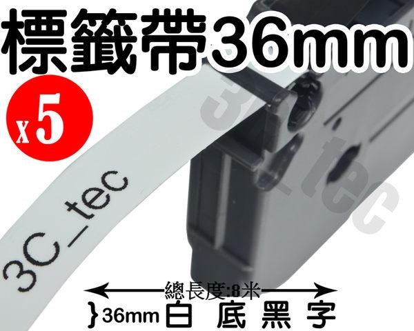 [ 副廠 x5捲 Brother 36mm TZ-261 白底黑字 ] 兄弟牌 防水、耐久連續 護貝型標籤帶 護貝標籤帶