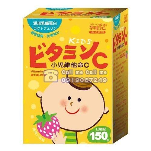 孕哺兒 小兒系列-小兒維他命C 草莓風味口嚼錠150粒[衛立兒生活館]