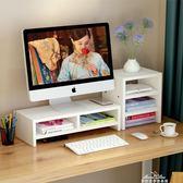 電腦架 電腦顯示器增高架桌面收納盒現代創意辦公室整理臺式顯示屏支架白 全館免運YXS