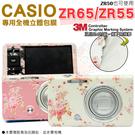 【小咖龍賣場】 CASIO ZR65 ZR55 ZR50 貼膜 3M材質 全機包膜 貼紙 無殘膠 防刮抗磨 EX-ZR55 透明 立體 ZR50