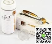 微針滾輪 zgts鈦合金滾針192微針無縫微針滾輪家庭美容院水光針美塑微針 小宅女