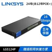 Linksys Gigabit PoE+交換器 24埠 (含12埠POE+ ) LGS124P【限時下殺▼ 現省$1591】