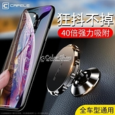車載手機支架汽車用品吸盤式磁力強磁鐵磁吸貼車上撐導航固定萬能 快速出貨
