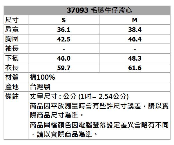 BOBSON 女款毛鬚牛仔背心 (37093-58)