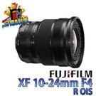 【6期0利率】Fujifilm XF10-24mm F4 R OIS 恆昶公司貨 富士 超廣角變焦鏡頭 XF 10-24mm
