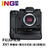 【24期0利率】FUJIFILM X-H1 單機身 + 電池手把組 (含2個電池) 恆昶公司貨