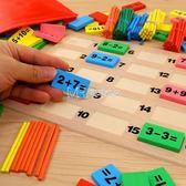 幼兒園學前數學算術教具兒童加減法教具多米諾骨牌積木送算數棒  瑪奇哈朵
