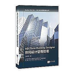 簡體書-十日到貨 R3Y【AECOsim Building Designer協同設計管理指南】 9787513033961 知...
