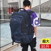 旅行背包男女雙肩包85升超大容量戶外登山包旅游行李包徒步特大包 【全館免運】