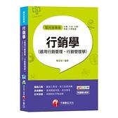 行銷學(適用行銷管理.行銷管理學)(台電.中油.中鋼.中華電信.捷運招考)