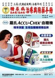 糖尿病.高血壓.高血脂治療與用藥手冊