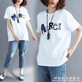大碼女裝加肥加大碼韓版休閒純棉字母短袖T恤寬鬆女裝夏裝遮肚子上衣 科炫數位