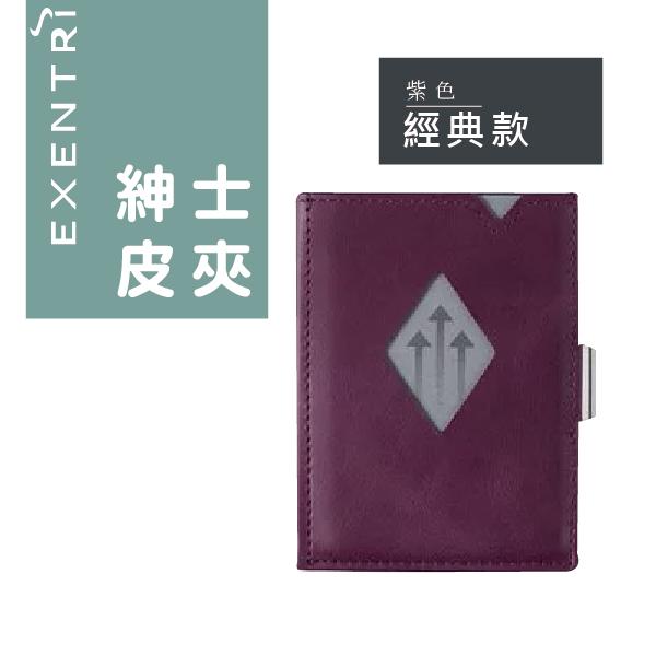 EXENTRI 紳士皮夾/經典款/紫色 鈔票夾 皮包 卡夾 錢包 零錢包  零錢袋