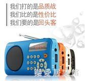 收音機 迷你小音響便攜式插卡U盤音箱調頻老人廣播收音機 QG2949『樂愛居家館』