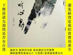 二手書博民逛書店罕見聆聽心泉(34號)Y191539 張泉花 海風出版社 出版2