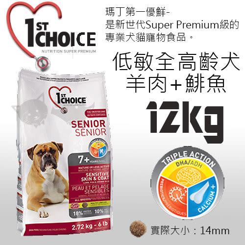 [寵樂子]《瑪丁-第一優鮮》全犬種低運動量成犬/高齡犬老犬配方-12KG