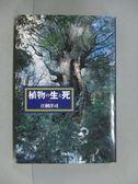 【書寶二手書T2/科學_KFS】植物的生死_江刺洋司 _日文書