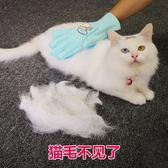 年終享好禮 擼貓手套擼毛貓梳子貓毛梳寵物除毛去浮毛神器貓咪掉毛梳毛刷按摩