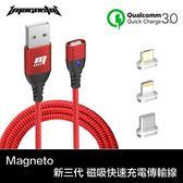 《Magneto》新三代磁吸快速充電傳輸線-紅