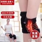 電熱護膝電熱加熱護膝保暖老寒腿膝蓋熱敷儀護腿發熱關 【全館免運】