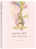 Smile 365  勇敢微笑,和更好的自己相遇【城邦讀書花園】